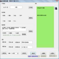 企业晨报生成器v3.7 最新版
