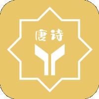 Ybet唐诗(古诗阅读)