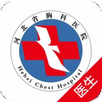 河北省胸科医院医生端ios版