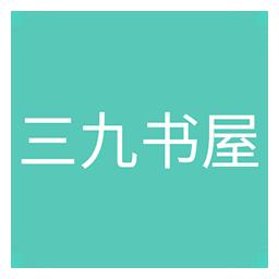 三九书屋app