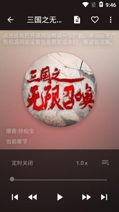 我的听书公众号app 1.3.2