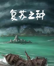 复苏之种简体中文免安装版