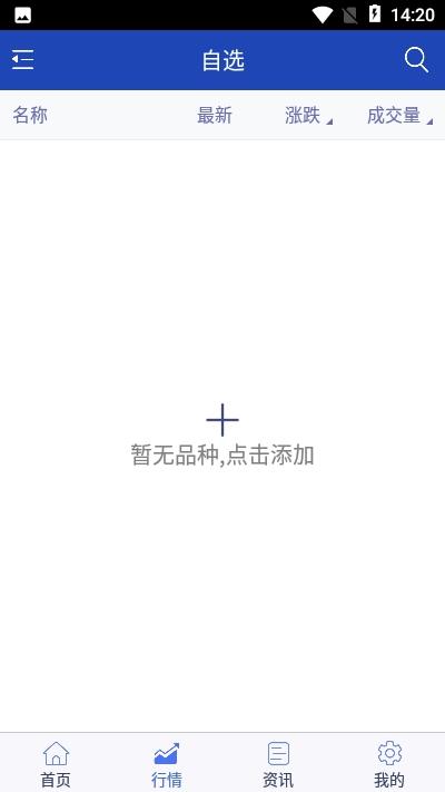 申久期货通app 1.0安卓版