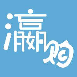 瀛购(日本购物)iOS版
