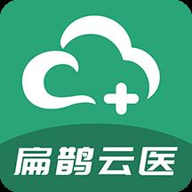 扁鹊云医(医学交流学习平台)