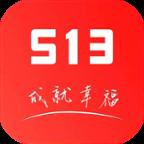 513成就幸福(市值共享赚钱平台)