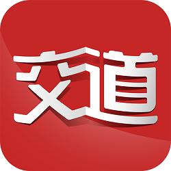交道app(交通从业人员继续教育)