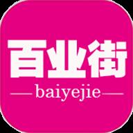 百业街app(省钱购物)