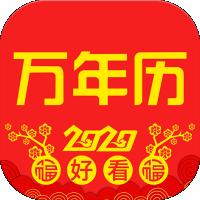 2020日历黄历万年历