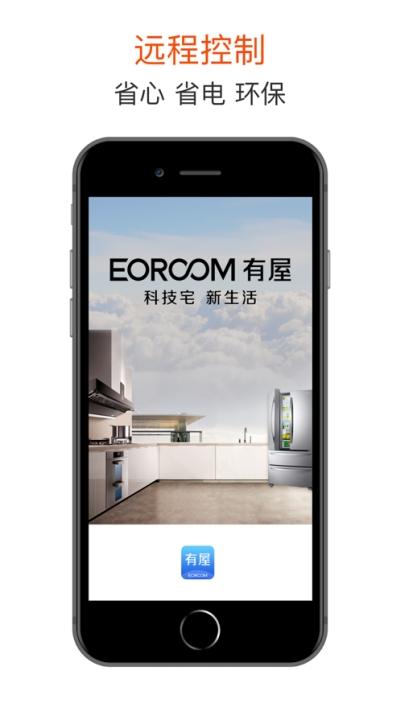 eoroom有屋智能 V1.0.0