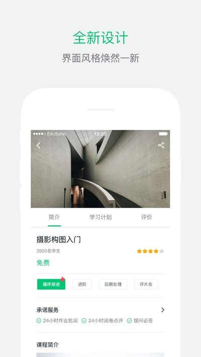 天和智胜app 1.0安卓版