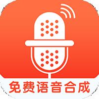 免费语音合成工具v2.0.15