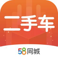 58同城二手车iOS版