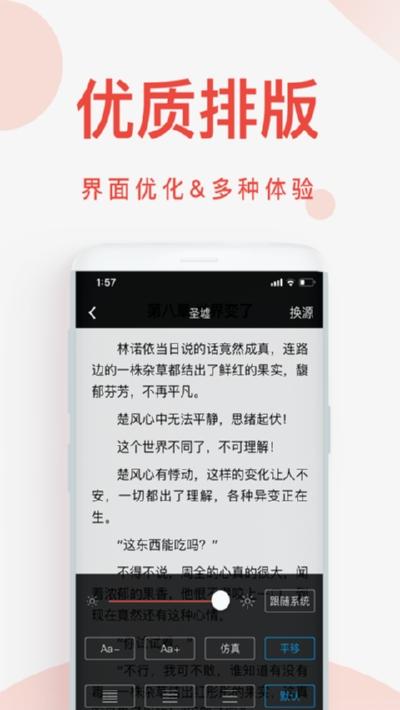 快小说免费阅读器 1.4.6 安卓版