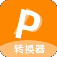 一键PDF转换器(文件格式转换)v4.0