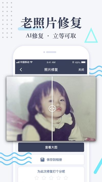 修复老照片app苹果 v1.0 官方版