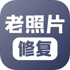 修复老照片app苹果v1.0 官方版