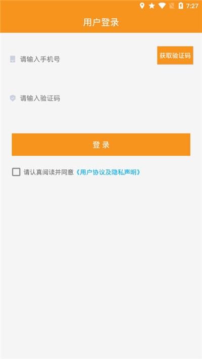 e点餐用户(智慧点餐) v1.0.1
