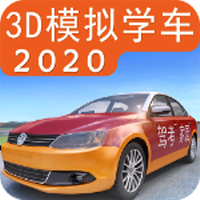 驾考家园2020(3D模拟学车)