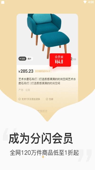 分闪(直播带货社交电商) v1.0.0 安卓版