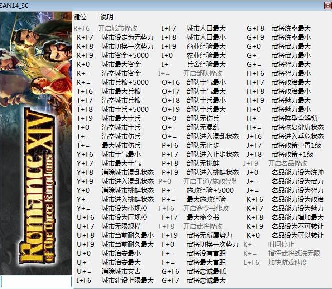三国志14全版本多功能修改器 v1.0.1 peizhaochen版