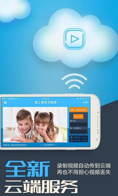 掌上看家采集端 V5.0.4 官方安卓版