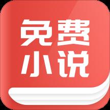 趣阅免费小说2.0.9 安卓版