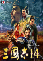 三国志14(ROMANCE OF THE THREE KINGDOMS XIV)PC中文免安装版