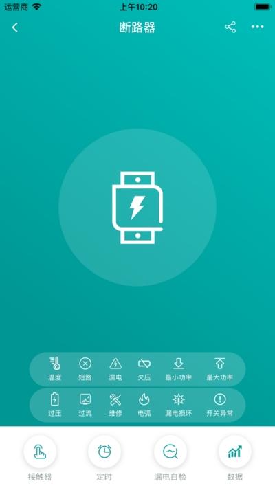 邺水智能断路器app