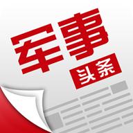 军事头条app2.3.7 官方安卓版