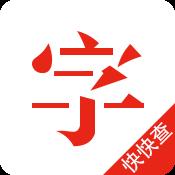 快快查汉语字典官网2020新版