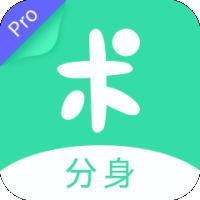 分身有术Pro(多开助手)v3.35.0