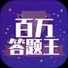 百万答题王(答题赚钱)v1.004 最新版
