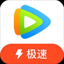 腾讯视频极速版tv版2.2.1.20201