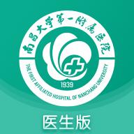 南昌大学一附院医生版v1.2.9