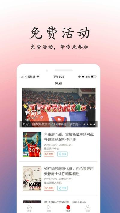重庆头条新闻 V2.1.7 安卓版