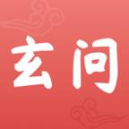 玄问(国学文化社区)