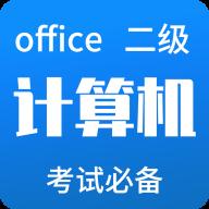 计算机二级office百度云