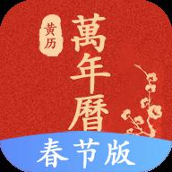 万年历春节版
