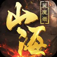 山海经九州异兽录九游版v5.6.0 安卓版