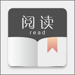 阅读app免费版