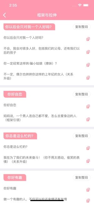聊天神器-撩妹��墼��g(��郾��) V1.2�O果iOS版