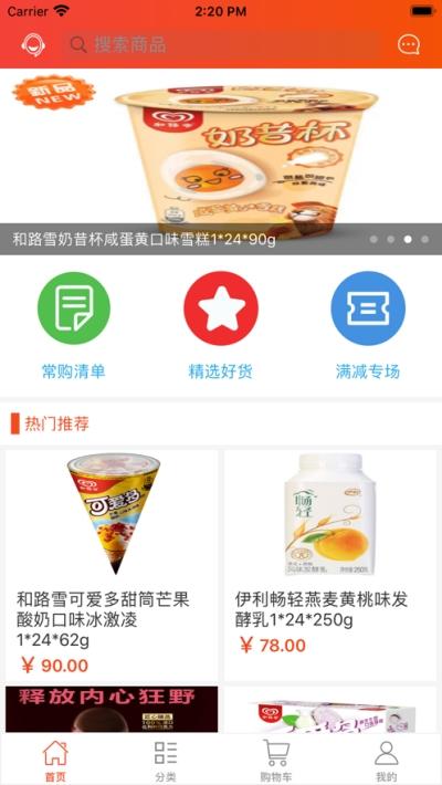 糖豆���xiOS版 v1.0