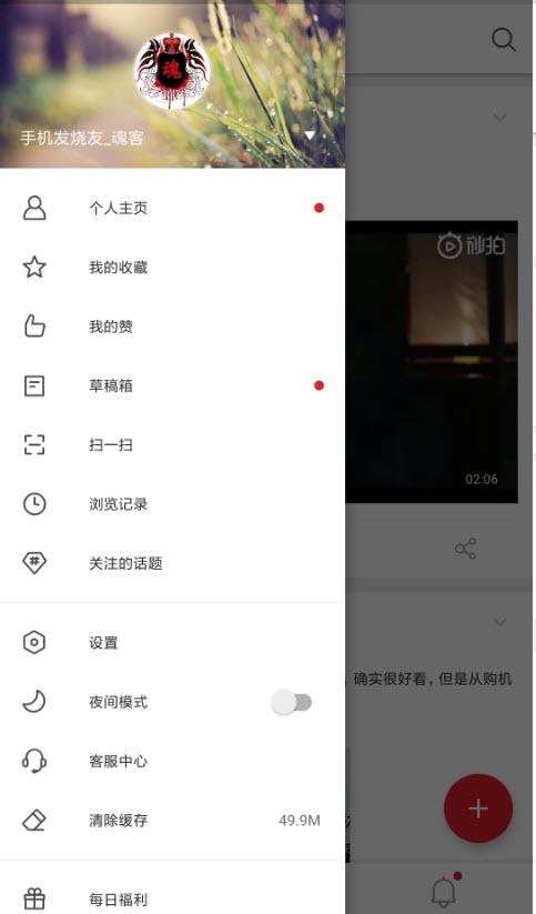 微博国际版清爽免费版 V3.7.9安卓版