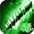 绿毒裁决v1.0.2安卓版