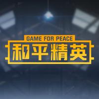 掌上和平精英iOS版