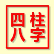 八字排盘吾爱破解新春特别版app