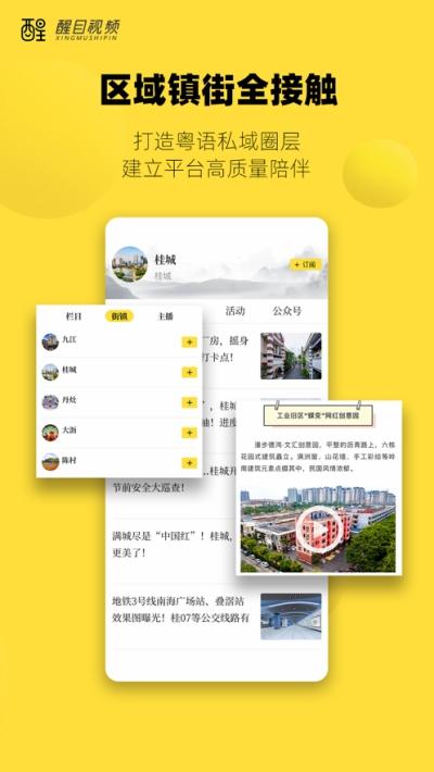醒目视频(粤语短视频)app 2.13安卓版