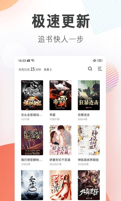 宜搜小说app免费版vip版 4.3.0 安卓最新版