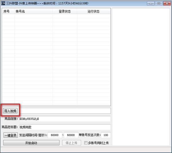 抖音批量上传带货神器 v1.0.0 免费版